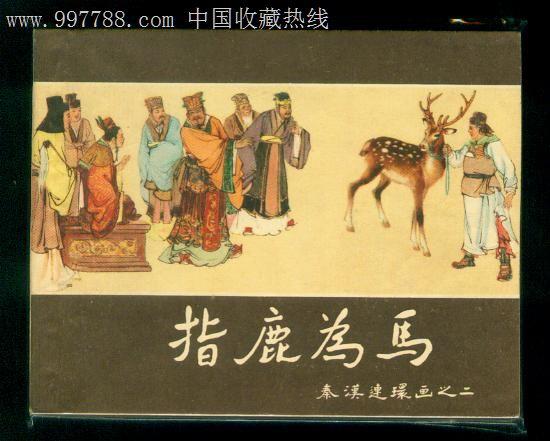 高中演讲稿范文大全_指鹿为马的典故 意思 指鹿为马的故事__第一作文网